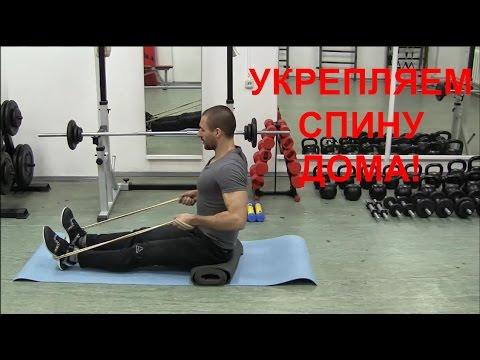Укрепляем мышцы спины дома! Тяга резинки в горизонтальной плоскости, тонкости упражнения