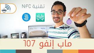 ماب إنفو 107: تقنية NFC وتسريبات اَيفون 7 ومتى ينزل الأسواق مع الأسعار