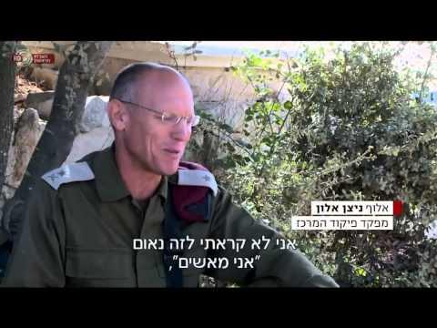 יומן - אלון פיקוד המרכז ניצן אלון בראיון מיוחד לאמיר בר-שלום