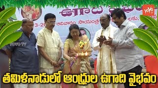 Ugadi Vaibhavam - Andhra Social and Cultural Association Ugadi Celebrations In Chennai