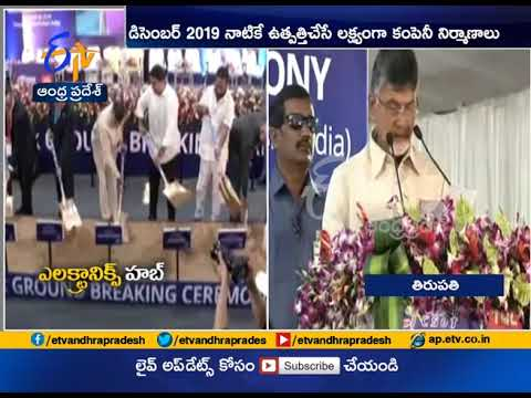 CM Performs Ground Breaking Ceremony of TCL   Chairman Express Happy to Work with Naidu