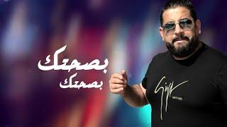 Cheb Ramzi - Official Song | Bsahtek Bsahtek / بصحتك بصحتك | Avec Amine La Colombe Vidéo Lycris