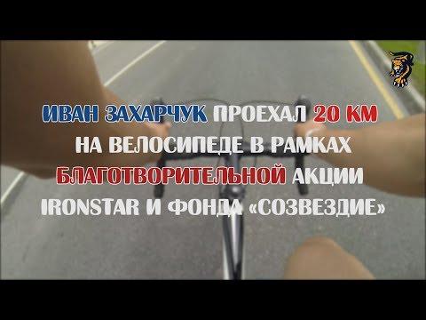 По Sochi Autodrom на велосипеде: Иван Захарчук проехал 20 км в рамках благотворительной акции