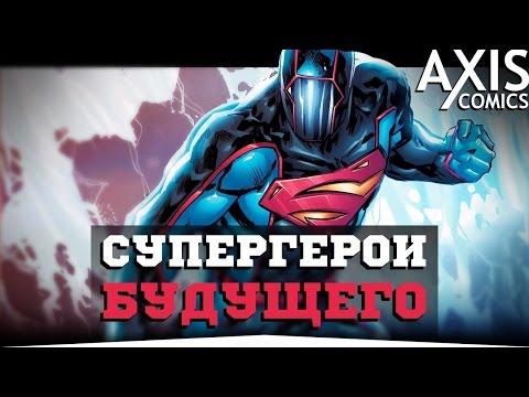 ТОП-6 супергероев БУДУЩЕГО