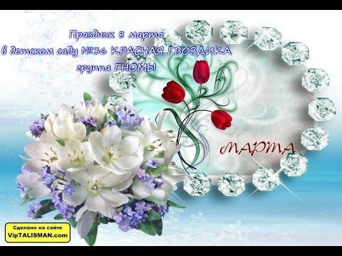 Праздник 8 марта в саду 21 фотография