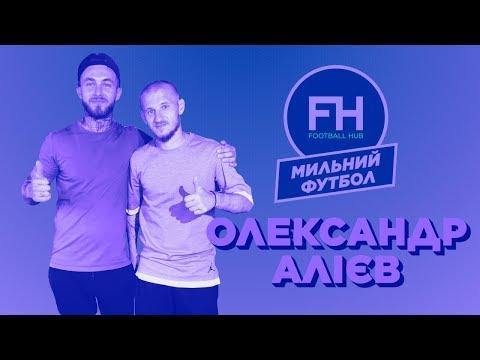 Мильний футбол. Олександр Алієв
