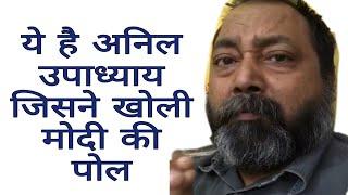 कैसे जीती भाजपा इन चुनावों में, इस व्यक्ति ने किया बड़ा खुलासा।