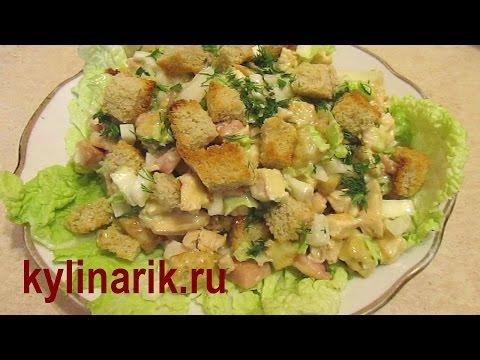 Салаты Рецепты. САЛАТ ЦЕЗАРЬ с курицей рецепт. Вкусные салаты из капусты на скорую руку