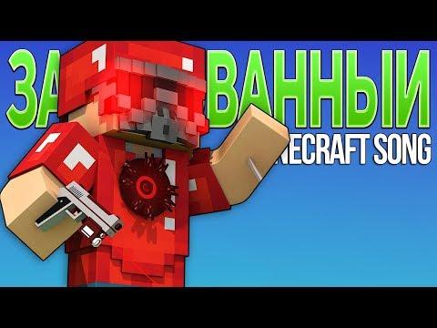 ЗАЧАРОВАННЫЙ - Майнкрафт Клип (На Русском) | Enchanted Minecraft Animation Parody Song RUS