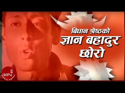 Gyan bahadur choro by Bidhan Shrestha