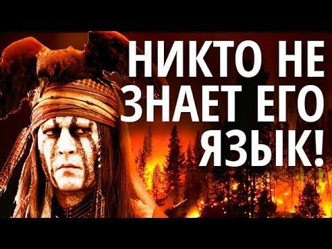 Топ10 ВЫМИРАЮЩИХ Языков!