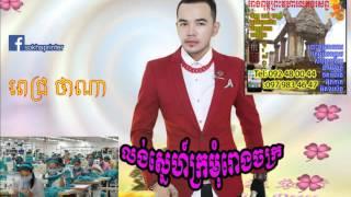 Lung Sneh KroMom Rung Chak - លង់ស្នេហ៍ក្រមុំរោងចក្រ -  Phich Thana