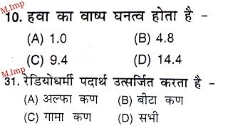 Top 35 science questions part-34 for railway group d, loco pilot, technician//rpf, ssc, vdo & all