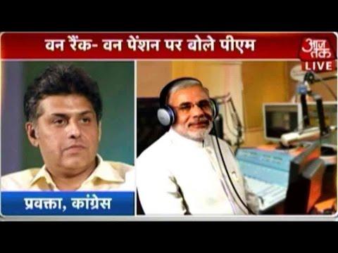 Manish Tewari Responds To PM Modi's 'Mann Ki Baat' On 'One Rank, One Pension'