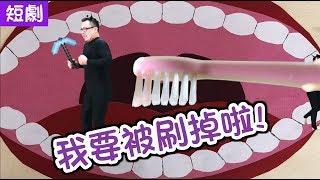 Healthy teeth care short drama[NyoNyoTV Toys]