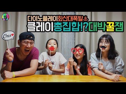 화산대폭발 다이노플레이_퐁퐁, 콩콩 완전 쉰나~쉰나~ㅋㅋ_노는가족tv_가즈아~~
