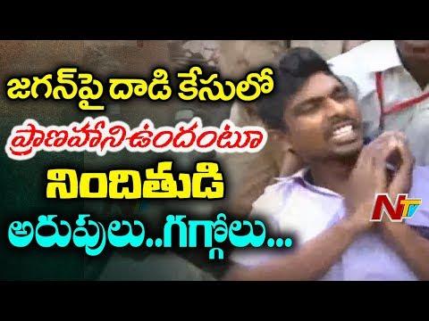 Srinivas Rao Reveals The Reason Behind Attacking YS Jagan | NTV