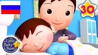 детские песенки | Славный, славный мальчик, мой сын Джон | мультфильмы для детей | Литл Бэйби Бум