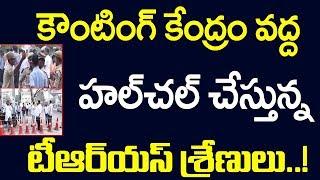 కౌంటింగ్ కేంద్రం వద్ద హల్ చల్ చేస్తున్న తెరాస శ్రేణులు - TRS Starts Celebrations - Election Results - netivaarthalu.com