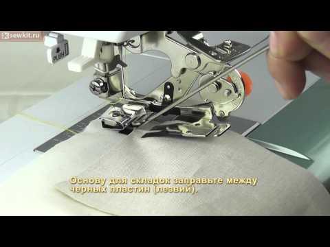 Аппарат для складок AURORA AU-122