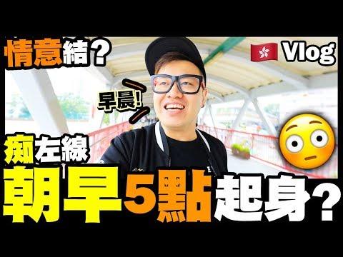 【Vlog】痴左線