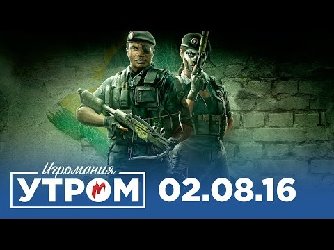 Игромания Утром 2 августа 2016 (No Man's Sky, Pokemon GO, Outlast 2, Star Wars: Battlefront 3)