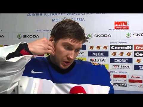 Казахстан Россия 4 6 интервью с Сергеем Бобровским после матча  ЧМ 2016