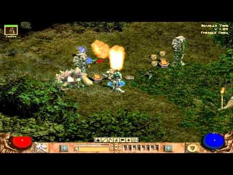 Diablo 2:Гроздья гнева гайд по прохождению (Гидбинн
