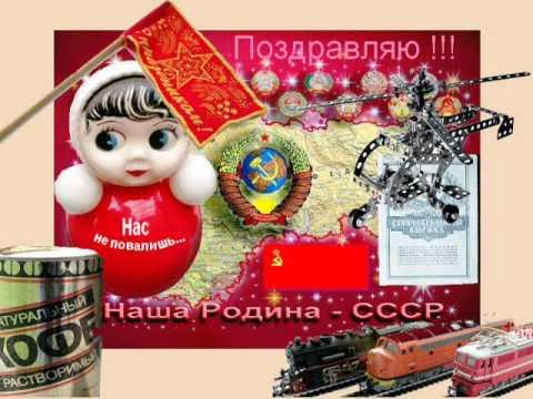 Я рожден в Советском Союзе...!