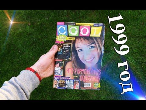 Журнал 1999 года - Вложки