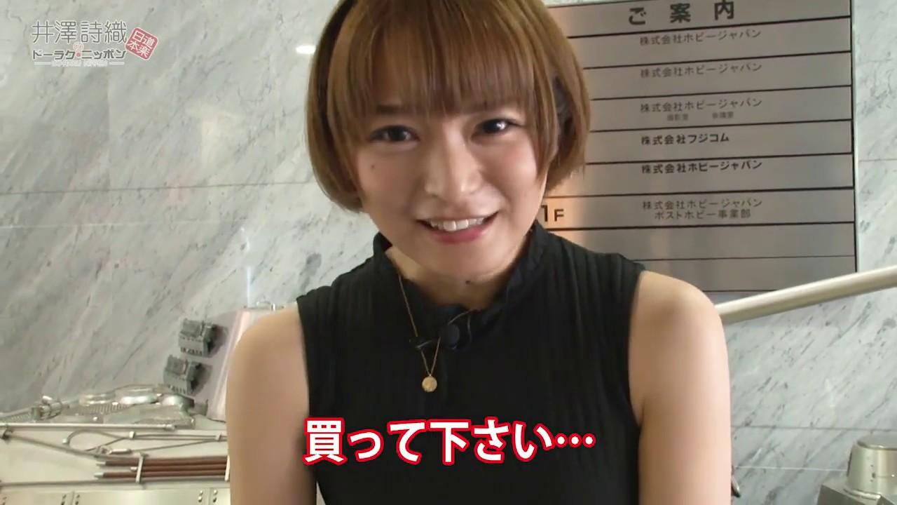 井澤詩織の画像 p1_9