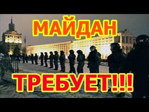 Майдан потребовал решительных действий на востоке