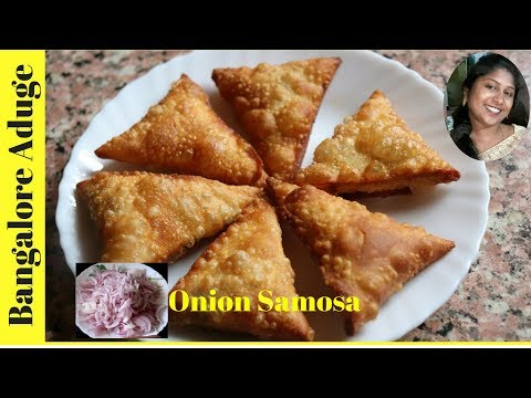 ಈರುಳ್ಳಿ ಸಮೋಸಾ | Onion Samosa | Evening Snacks For Kids | Kannada Recipes