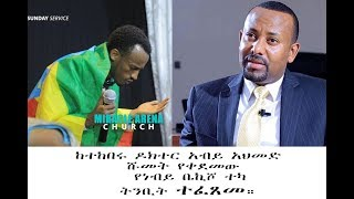 The prophecy of Bekisho For Dr Abiy Ahimed - AmlekoTube.com