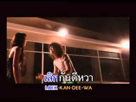 [MV] สัญญาณ(ดาน)ไม่ดี — กางเกง