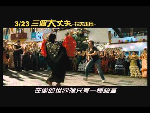 【三個大丈夫 花天走地 Zindagi na Milegi Dobara】台灣版預告