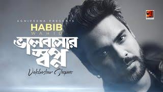 Valobashar Shopno | Bangla Song 2017 | by Habib Wahid | Tumi Shandhar O Megho Mala | ☢☢ EXCLUSIVE ☢☢