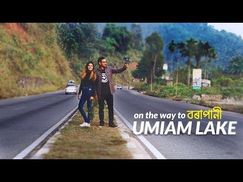 Umiam Lake | Shillong | Meghalaya | Bitupon Saikia | Assamese Vlog