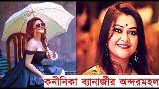 কনীনিকা ব্যানার্জীর অন্দরমহল দেখুন | Koneenica Banerjee's Andarmahal Zee Bangla TV Serial