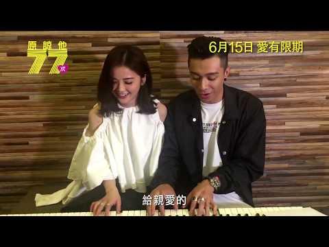 【 MOOV獨家520驚喜!】蔡卓妍周柏豪兩手聯彈《原諒他77次》主題曲《請你愛我》
