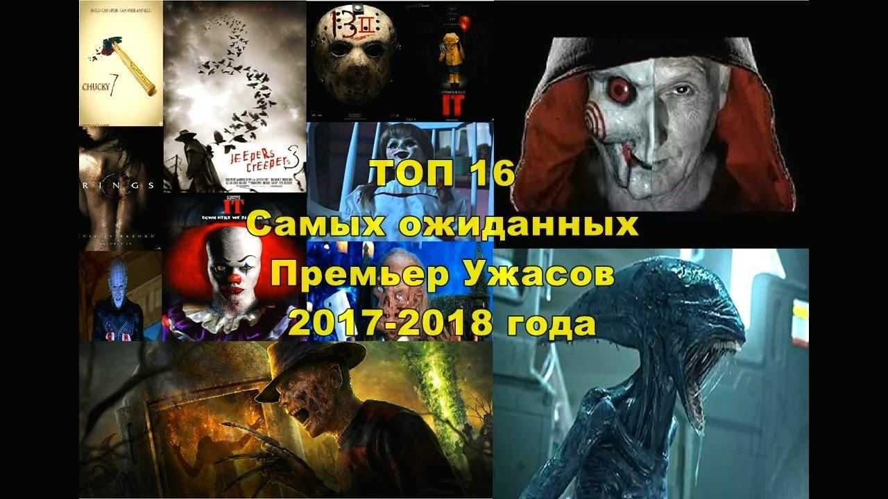 Фильм ужасов 2018 на ютуб