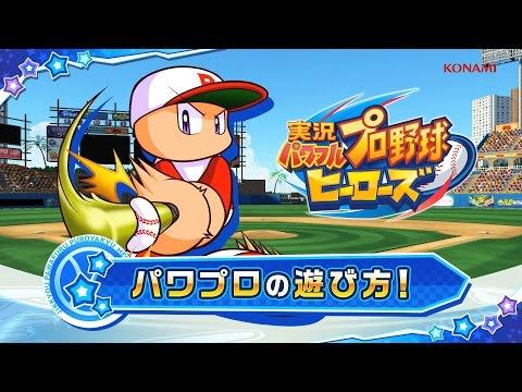 【3DS】『実況パワフルプロ野球 ヒーローズ』パワプロの遊び方!試合編が公開