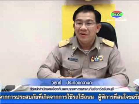 14-6-57 น้ำท่วมขังหลายจุดในพื้นที่ อ เมืองจันทบุรี