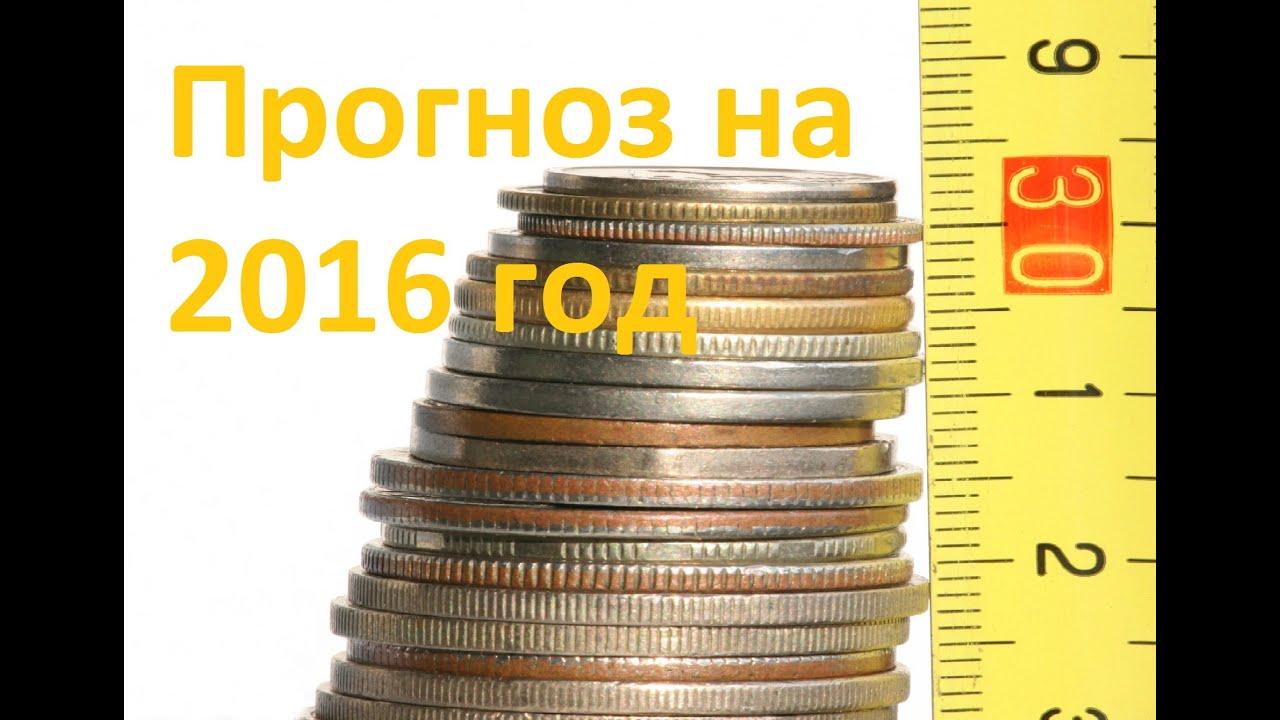 Кризис в России 2018 - прогноз, закончится ли