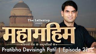 Pratibha Patil : राष्ट्रपति जिस पर प्रधानमंत्री के बर्तन धोने का लांछन लगाया गया   Episode 21