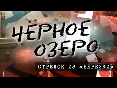 Стрелок из Берёзки. Чёрное озеро #85 ТНВ
