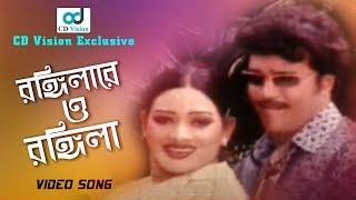 Are O Rongilare O Ronglia | HD Movie Song | Shahin Alam & Kaya | CD Vision