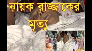 Abdur Razzak the Nayak Raj dies Comment of Alamgir, Bappy and Sheikh Hasina