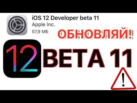 iOS 12 Beta 11 – что нового? Самый полный и честный обзор