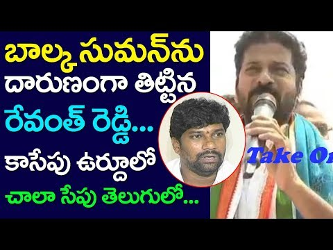 Revanth Reddy Attack On Balka Suman, Telangana Election, KCR